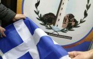 101+200 ελληνικές σημαίες μοιράζει ο Δήμος Αλεξανδρούπολης για τα 101 χρόνια ελευθερίας και τα 200 χρόνια από την Ελληνική Επανάσταση!