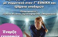 Γυναικείο τμήμα ποδοσφαίρου ίδρυσε ο Εθνικός Αλεξανδρούπολης!