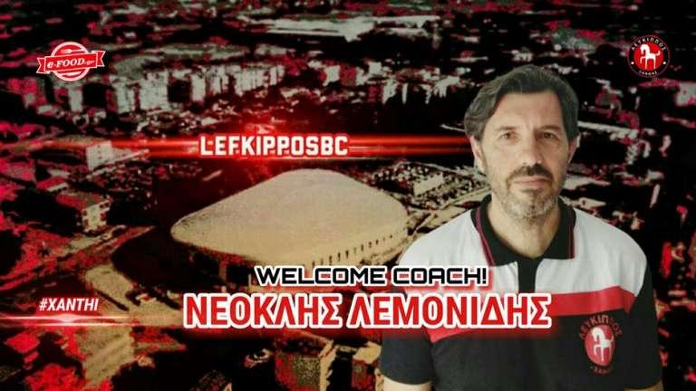 Και επίσημα στο τιμόνι του Λεύκιππου Ξάνθης ο Νεοκλής Λεμονίδης
