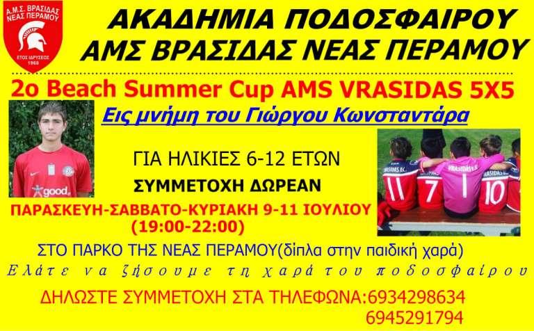 Αφιερωμένο στην μνήμη του Γιώργου Κωνσταντάρα το Summer Cup του Βρασίδα Νέας Περάμου!