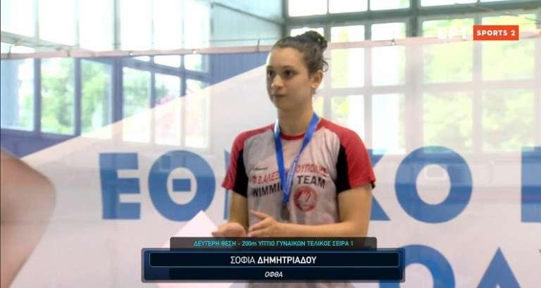 Ασημένιο μετάλλιο για την Σοφία Δημητριάδου του ΟΦΘΑ στο Εθνικό Πρωτάθλημα!