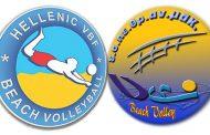 ΕΣΠΕΘΡ: Τις προκηρύξεις των πρωταθλημάτων beach volley Κ17 & Κ19 ανακοίνωσε η Ένωση