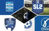 ΓΓΑ για αναδιάρθρωση: Επικροτήθηκε η μεγάλη ποδοσφαιρική μεταρρύθμιση