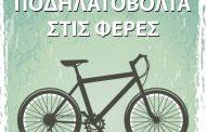 Ποδηλατοβόλτα στις Φέρες την Τετάρτη 9 Ιουνίου