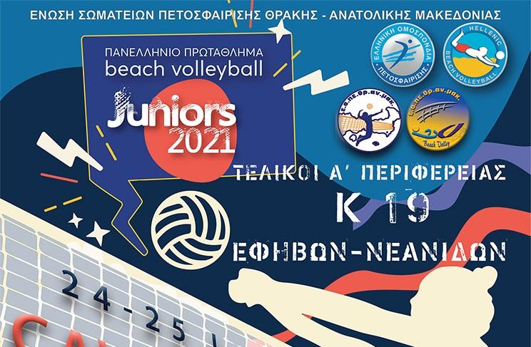 ΕΣΠΕΘΡ: Στο Cavo Beach Arena στη Χηλή Αλεξανδρούπολης οι τελικοί των Κ19 Regional Juniors beach volley