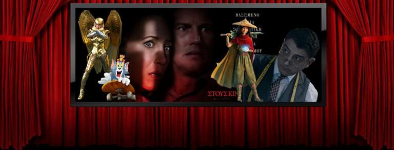 Το πρόγραμμα προβολών στον Κινηματογράφο Ηλύσια από 15 έως 21 Ιουλίου
