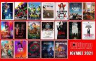 Το πρόγραμμα προβολών στον Κινηματογράφο Ηλύσια από 8 έως 14 Ιουλίου