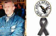 Πένθος για τον χαμό του πρώην προπονητή Πανθρακικού, ΑΟΞ, Εθνικού Αλεξανδρούπολης, Ασπίδας και Δόξας Δράμας Αντ. Μιχαλακόπουλου!