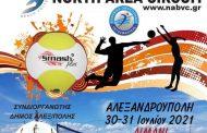 Στην Αλεξανδρούπολη κλείνει και το North Area Beach Volley Circuit