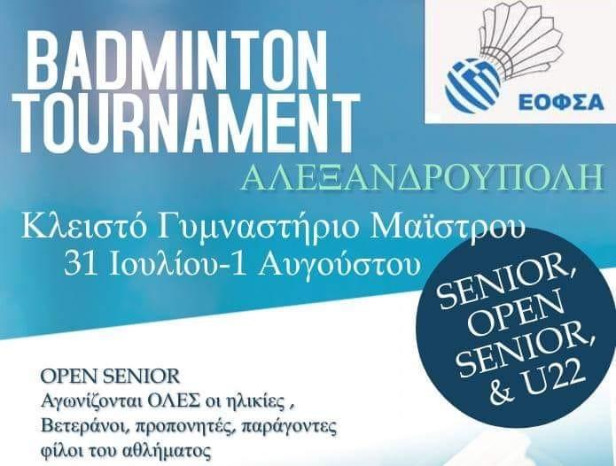 Στις 31/7 - 1/8 το πανελλήνιο τουρνουά Badminton για όλες τις ηλικίες στην Αλεξανδρούπολη