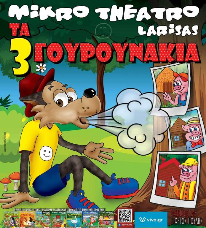 «Ο Λύκος & τα 3 Γουρουνάκια» σε Ξάνθη, Κομοτηνή, Αλεξανδρούπολη και Ορεστιάδα