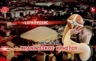 Παραμένει παίκτης του Λεύκιππου για ακόμα μια χρονιά ο Φραντζέσκος Χρήστου!