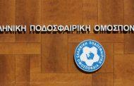 ΕΠΟ: Οι αποφάσεις της Εκτελεστικής Επιτροπής για Super League 2 και Γ' Εθνική