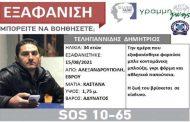 Silvert Alert: Εξαφάνιση 34χρονου στην Αλεξανδρούπολη
