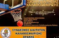 Σχολή Διαιτησίας Καλαθοσφαίρισης διοργανώνει ο Σ.Δ.Κ. Θράκης