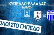 Το promo της Αλεξανδρούπολης FC για το ματς Κυπέλλου με Καναλάκι (video)