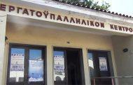 Εργατικό Κέντρο: Στο 45% η ανεργία στην Ξάνθη!