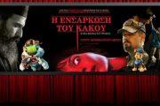 Το πρόγραμμα προβολών στον Κινηματογράφο Ηλύσια από 23 έως 29 Σεπτεμβρίου
