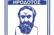 «Κόπηκε» από την Ε.Ε.Α. ο Ηρόδοτος - Συνεχίζουμε κανονικά λένε από την ΠΑΕ