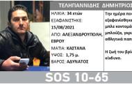 Αλεξανδρούπολη: Νεκρός βρέθηκε ο Δημήτρης Τεληγιαννίδης που αγνοούνταν από τις 15/8