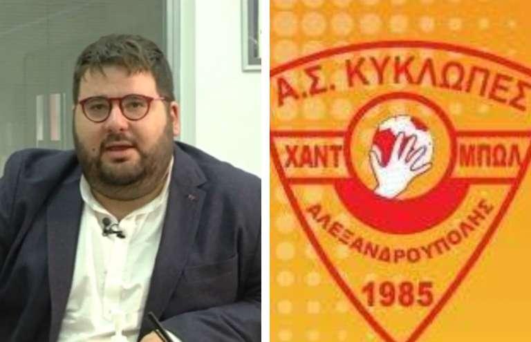 Νέο Δ.Σ. στους Κύκλωπες Αλεξανδρούπολης με πρόεδρο τον Αντώνη Τελόπουλο